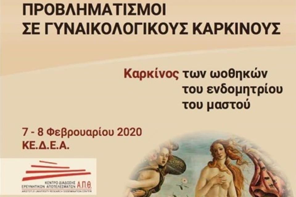 7-8 feb 2020 - conference