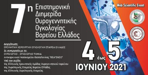 7η Επιστημονική Διημερίδα Ουρογεννητικής Ογκολογίας Βορείου Ελλάδος