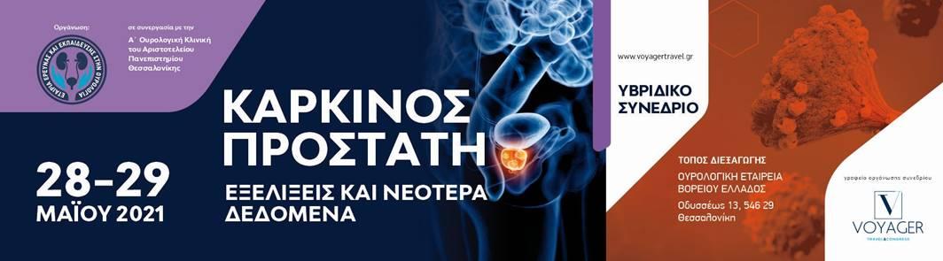 Ομιλία στην Α΄ Ουρολογική Κλινική του Αριστοτελείου Πανεπιστημίου Θεσσαλονίκης